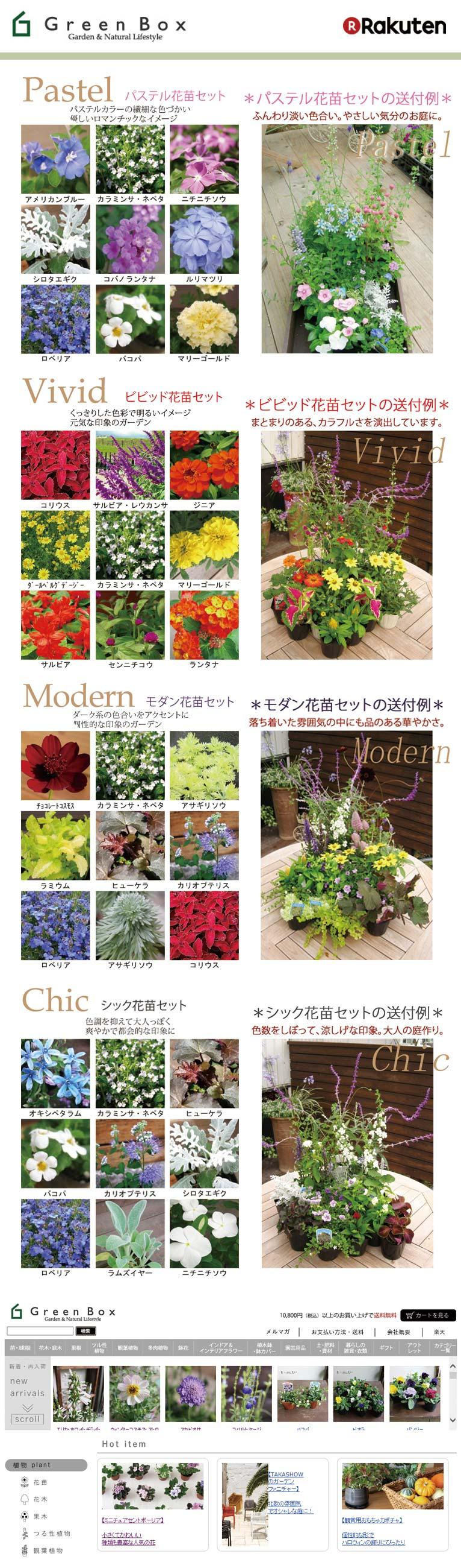 【送料無料】ガーデンデザイナーが作る選べるテーマカラー花苗福袋20個入 楽天ショップ『Green Box』 土井庭苑