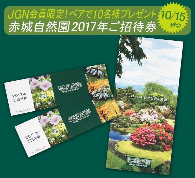 2017年10月15日締切 JGN会員プレゼント! 赤城自然園 2017年ご招待券 ペアで10名様