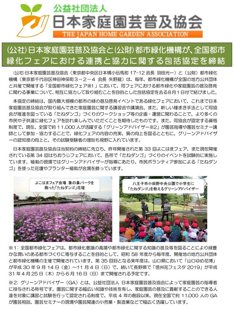 (公社)日本家庭園芸普及協会と(公財)都市緑化機構が、全国都市緑化フェアにおける連携と協力に関する包括協定を締結