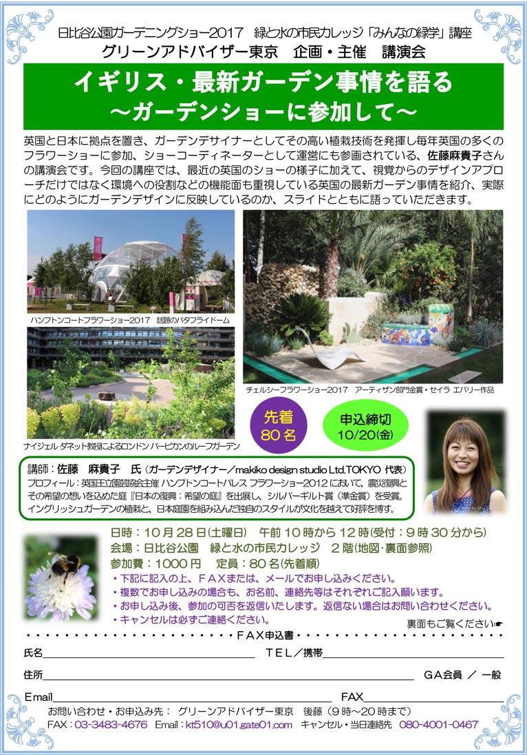 2017年10月28日 日比谷公園ガーデニングショー2017 緑と水の市民カレッジ「みんなの緑学」講座 GA東京講演会 『イギリス・最新ガーデン事情を語る ~ガーデンショーに参加して~』講師:JGN創立メンバー 佐藤麻貴子氏