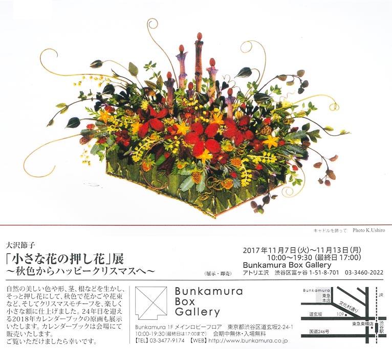 2017年11月7日~13日 大沢節子「小さな花の押し花」展 ~秋色からハッピークリスマスへ~ Bunkamura Box Gallery