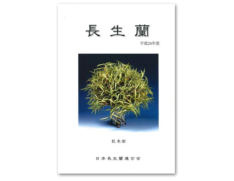 植物百般 インタビュー 「長生蘭 超入門」(その2) 創立メンバー 日本長生蘭連合会常任理事 宇多川 智勝 宇多川さんが出品した紅木田が表紙を飾った、日本長生蘭連合会の冊子。平成24年度のもの。