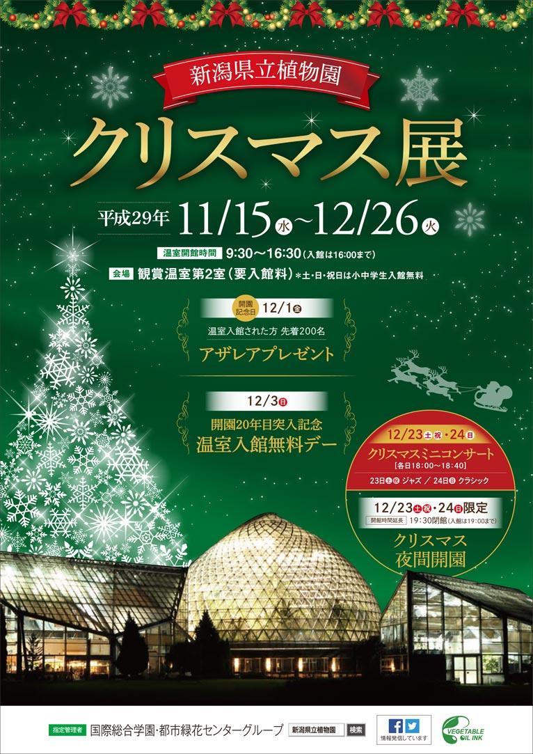 新潟県立植物園 2017年11月15日~12月26日 クリスマス展