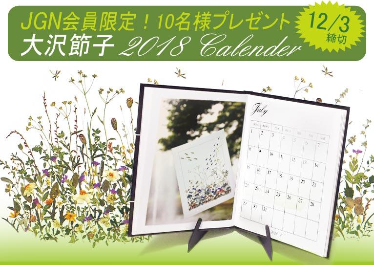 2017年11月8日~12月3日 JGN会員プレゼント! 2018押し花カレンダー 10名様 大沢節子様ご提供