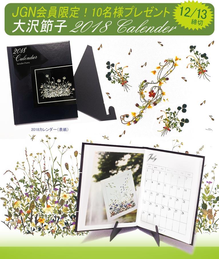 2017年11月8日~12月13日 JGN会員プレゼント! 2018押し花カレンダー 10名様 大沢節子様ご提供
