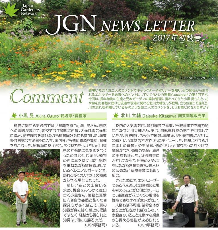 JGN NEWS LETTER 2017年初秋号 Vol.5(その1) Comment(コメント) JGN創立メンバー 小黒氏 JGN創立メンバー 北川大輔氏