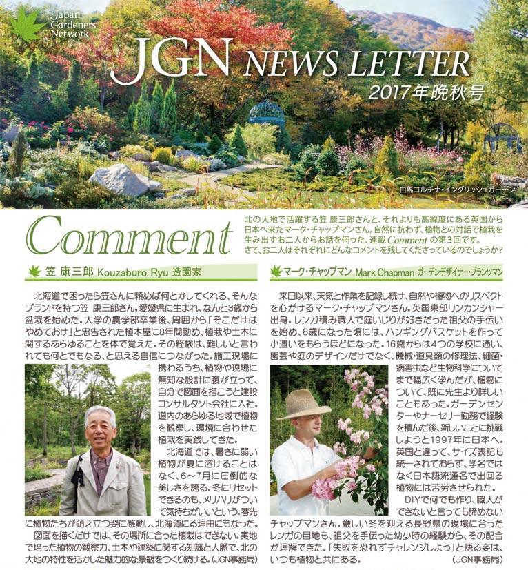 JGN NEWS LETTER 2017年晩秋号 Vol.6(その1) Comment(コメント) JGN創立メンバー 笠 康三郎氏 JGN創立メンバー マーク・チャップマン氏