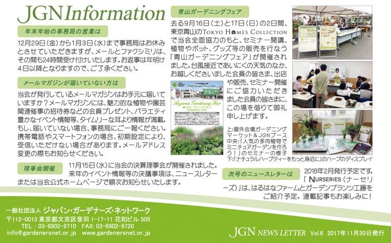 JGN NEWS LETTER 2017年晩秋号 Vol.6(その4) JGNインフォメーション