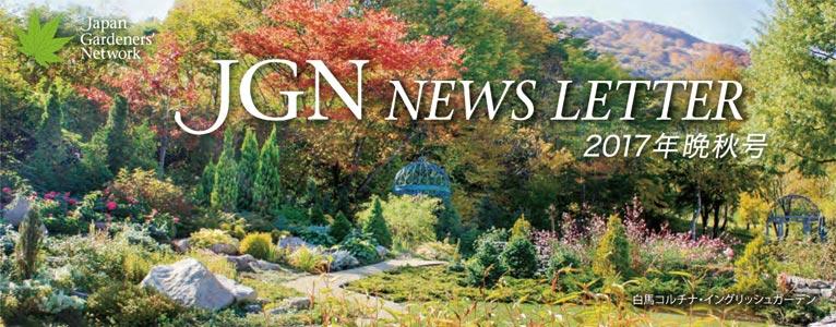 JGN NEWS LETTER 2017年晩秋号 Vol.6