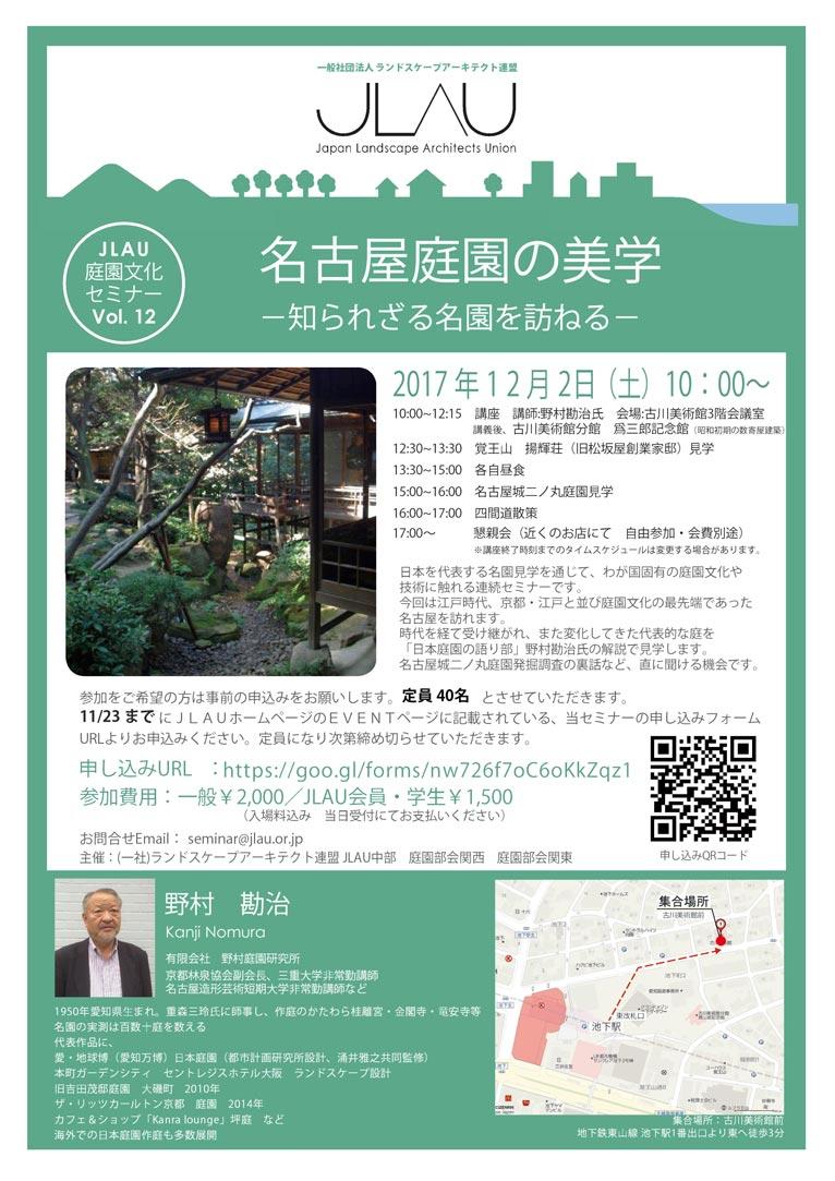 2017年12月2日 JLAU庭園文化セミナー Vol.12 【名古屋庭園の美学 -知られざる名園を訪ねる-】