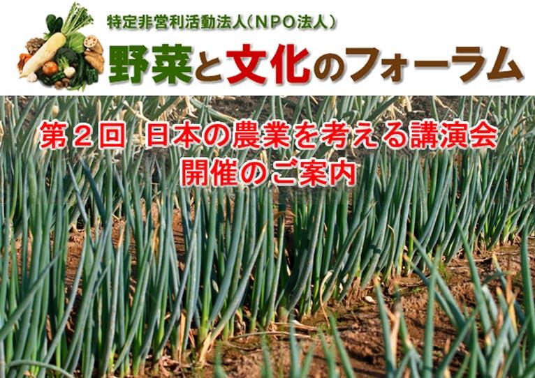 2017年12月14日 NPO法人 野菜と文化のフォーラム 「第2回 日本の農業を考える講演会」