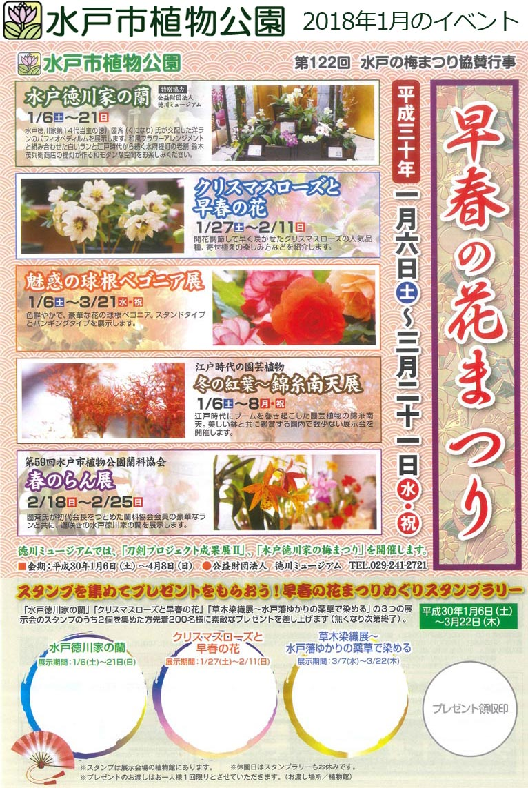 水戸市植物公園 2018年1月のイベント