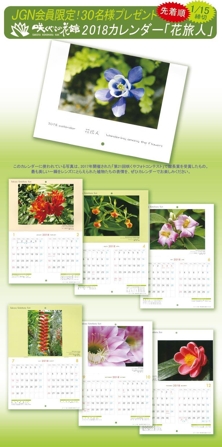 2018年1月15日締切 先着順!JGN会員プレゼント! 2018カレンダー「花旅人」30名様 咲くやこの花館様ご提供