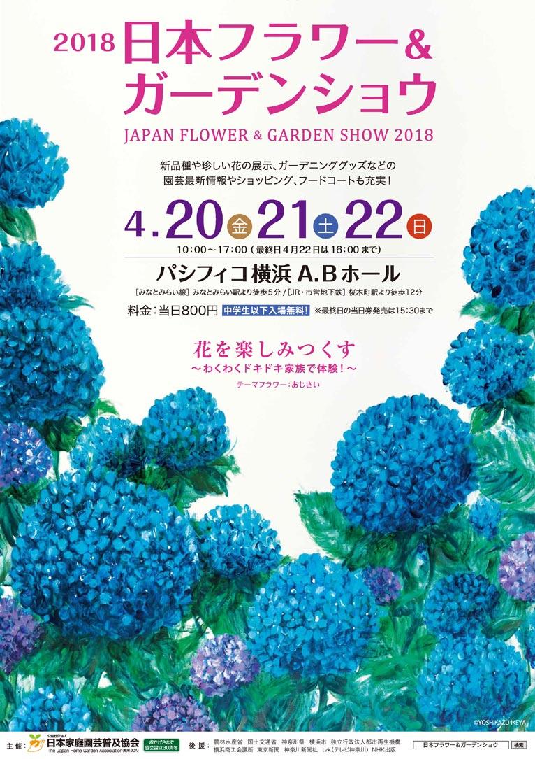 2018年4月20日~22日 『2018日本フラワー&ガーデンショウ』花を楽しみつくす ~わくわくドキドキ 家族で体験!~ 今年のテーマフラワーは「紫陽花(あじさい)」です パシフィコ横浜