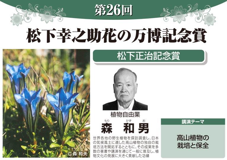 2018年2月3日 第26回松下幸之助花の万博記念賞 贈呈式・講演会のご案内 森和男さんの講演:「高山植物の栽培と保全」