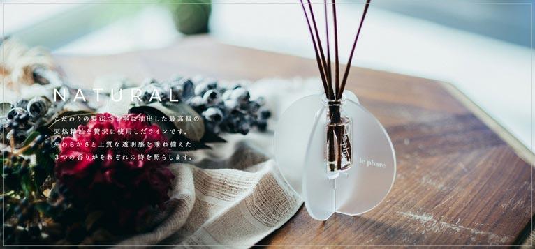 ルームフレグランス『le phare(ルファル)』 総合デザイン㈱セントスケープ・デザインスタジオ 小泉祐貴子NATURALライン