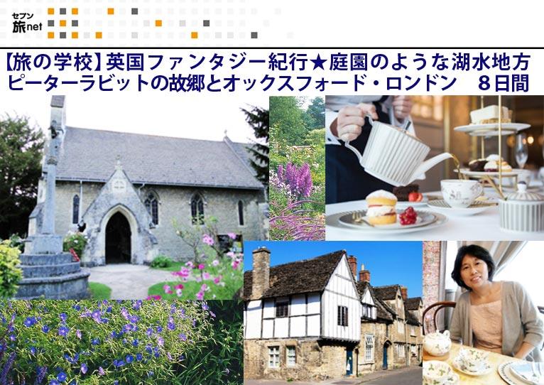 2018年5月31日~6月7日 【旅の学校】英国ファンタジー紀行★庭園のような湖水地方 ピーターラビットの故郷とオックスフォード・ロンドン 8日間