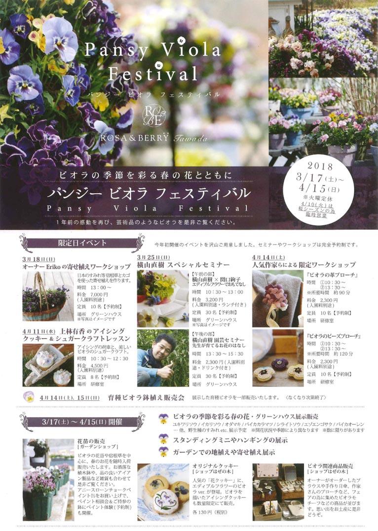 2018年3月17日~4月15日 パンジービオラフェスティバル ビオラの季節を彩る春の花とともに ROSE & BERRY Tawada ローザンベリー多和田