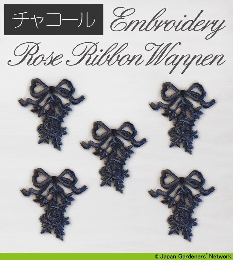 刺繍アイロン接着ワッペン ローズリボン(薔薇) 5枚セット Embroidery Rose Ribbon Wappen