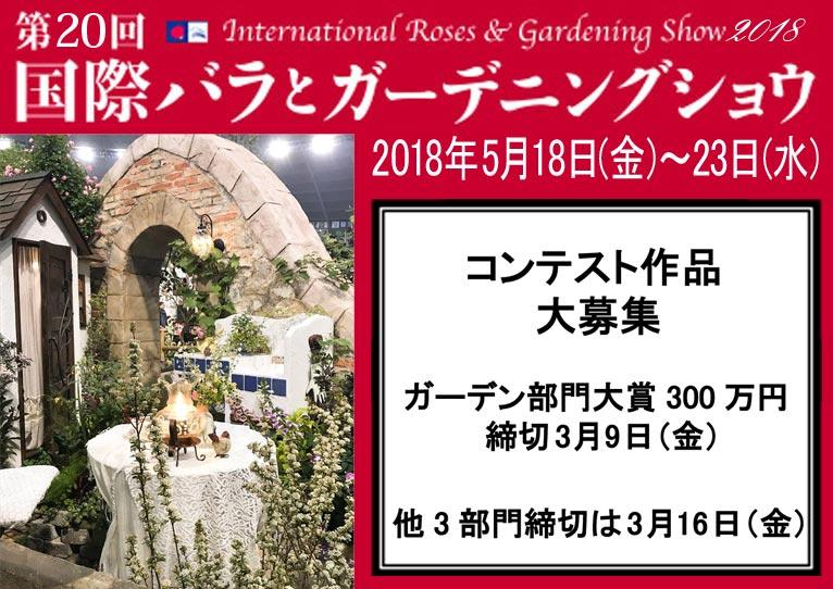 ~2018年3月16日 第20回国際バラとガーデニングショウ コンテスト作品を募集中です
