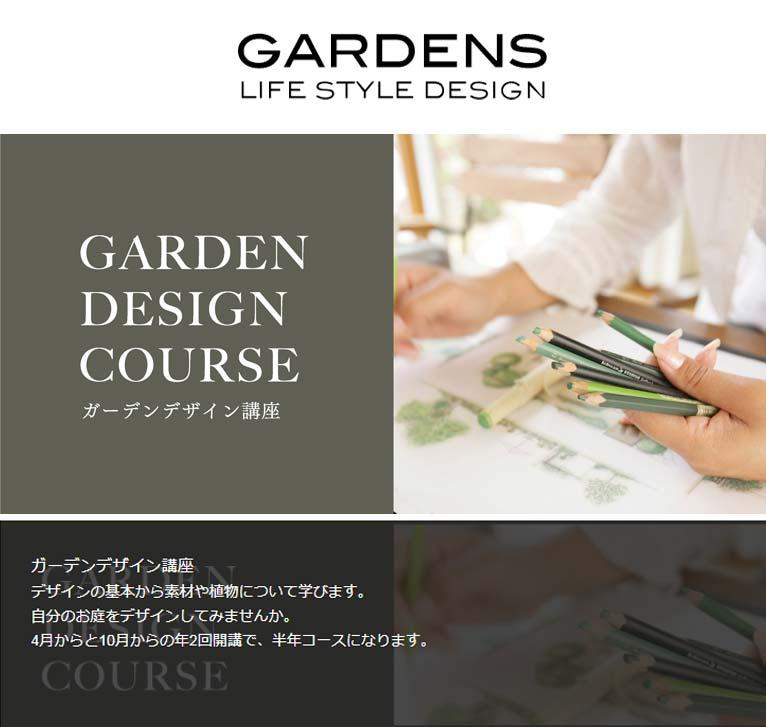 ガーデンデザイン講座 GARDENS