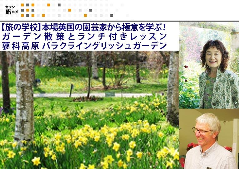 2018年4月21日 【旅の学校】本場英国の園芸家から極意を学ぶ!ガーデン散策とランチ付きレッスン蓼科高原 バラクライングリッシュガーデン 池袋コミュニティ・カレッジ