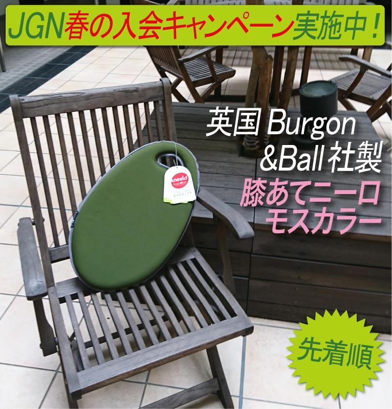 2018年3月1~18日 春のJGN入会プレゼントキャンペーン Burgon&Ball(バーゴン&ボール)社製膝あてニーロモス