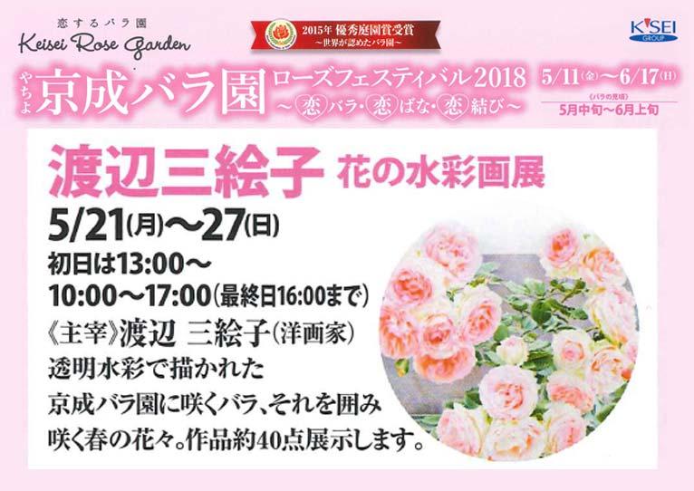5月21日~27日 京成バラ園 渡辺三絵子展示会