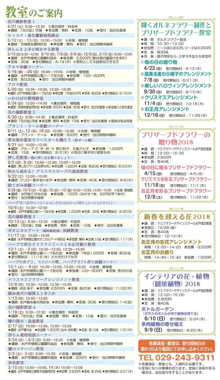 2018年4月1日~2019年3月31日 イベントカレンダー 水戸市植物公園 花のカルチャー