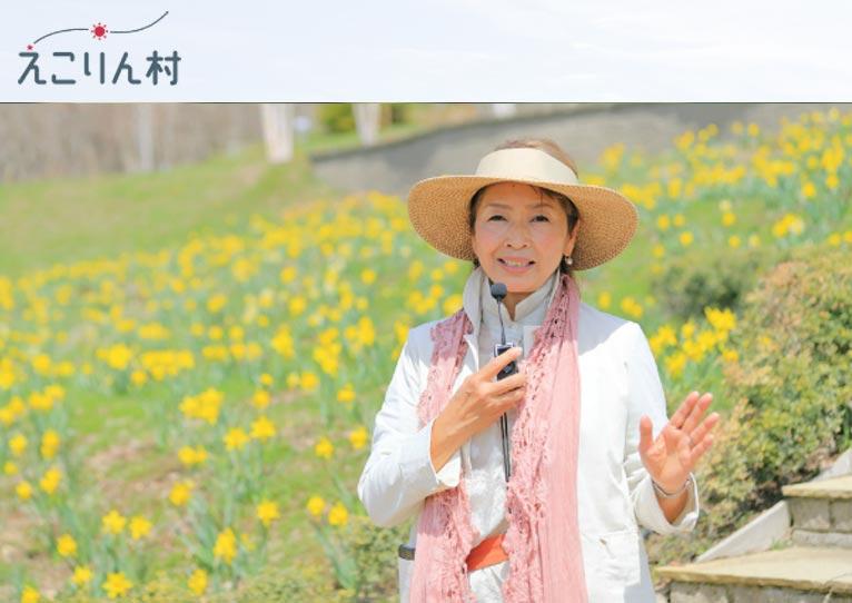 2018年5月3日 吉谷桂子先生と楽しむ 春の銀河庭園 えこりん村 銀河庭園