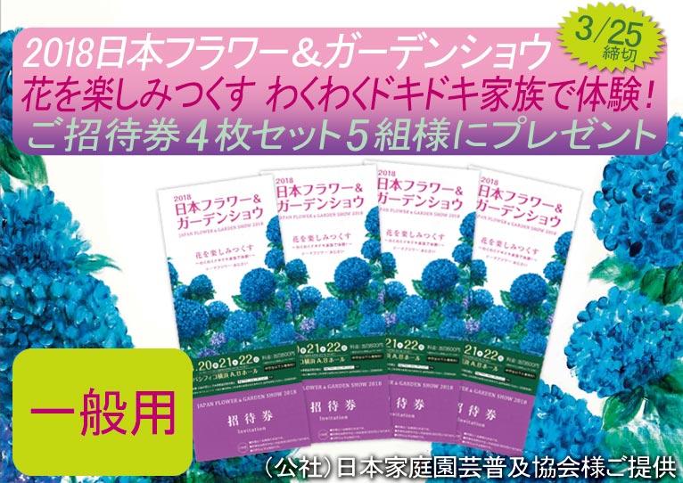 2018年3月16~25日 2018日本フラワー&ガーデンショウ ~花を楽しみつくす わくわくドキドキ家族で体験!~ ご招待券プレゼント4枚セット5組様 (公社)日本家庭園芸普及協会様ご提供