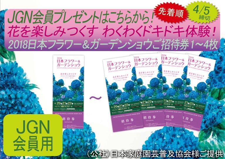 2018年3月16日~4月5日 これからご入会の方も応募できます! JGN会員プレゼント!2017日本フラワー&ガーデンショウ~花を楽しみつくす わくわくドキドキ体験!~ ご招待券1~4枚プレゼント (公社)日本家庭園芸普及協会様ご提供
