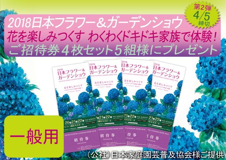 2018年3月26日~4月5日 2018日本フラワー&ガーデンショウ ~花を楽しみつくす わくわくドキドキ家族で体験!~ ご招待券プレゼント4枚セット5組様 (公社)日本家庭園芸普及協会様ご提供
