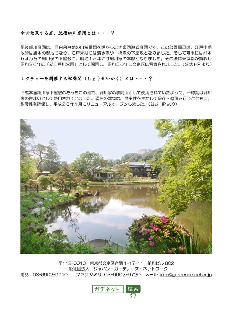 2018年4月21日 JGNスペシャル・ガーデンツアー 『香り風景そぞろ歩き』開花を迎えるフジや色を深める木々の葉、 惜春の香りを感じに、肥後細川庭園へ 講師:JGN創立メンバー 小泉 祐貴子氏