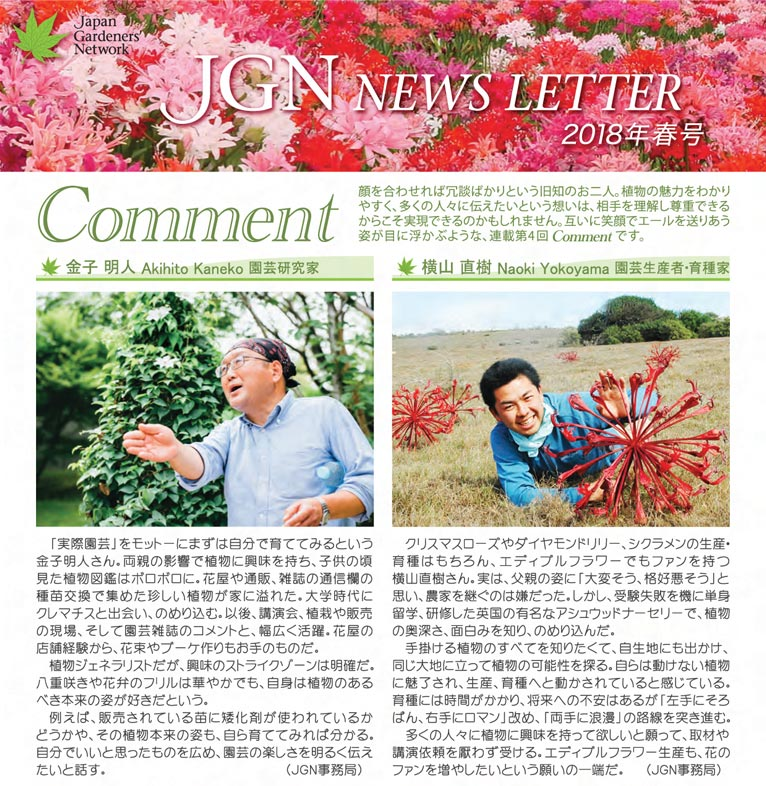 JGN NEWS LETTER 2018年春号 Vol.7(その1)