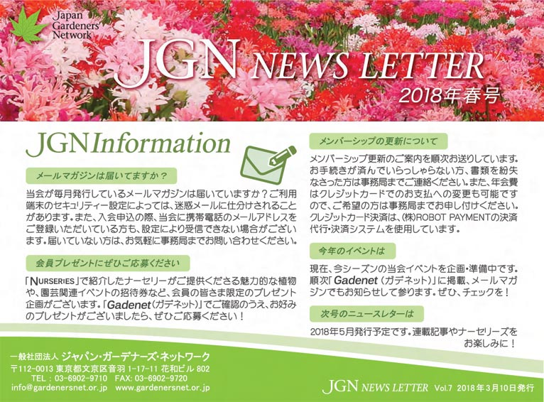 JGN NEWS LETTER 2018年春号 Vol.7(その4) JGNinformation(JGNインフォメーション)