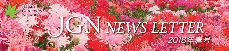 JGN NEWS LETTER 2018年春号 Vol.7