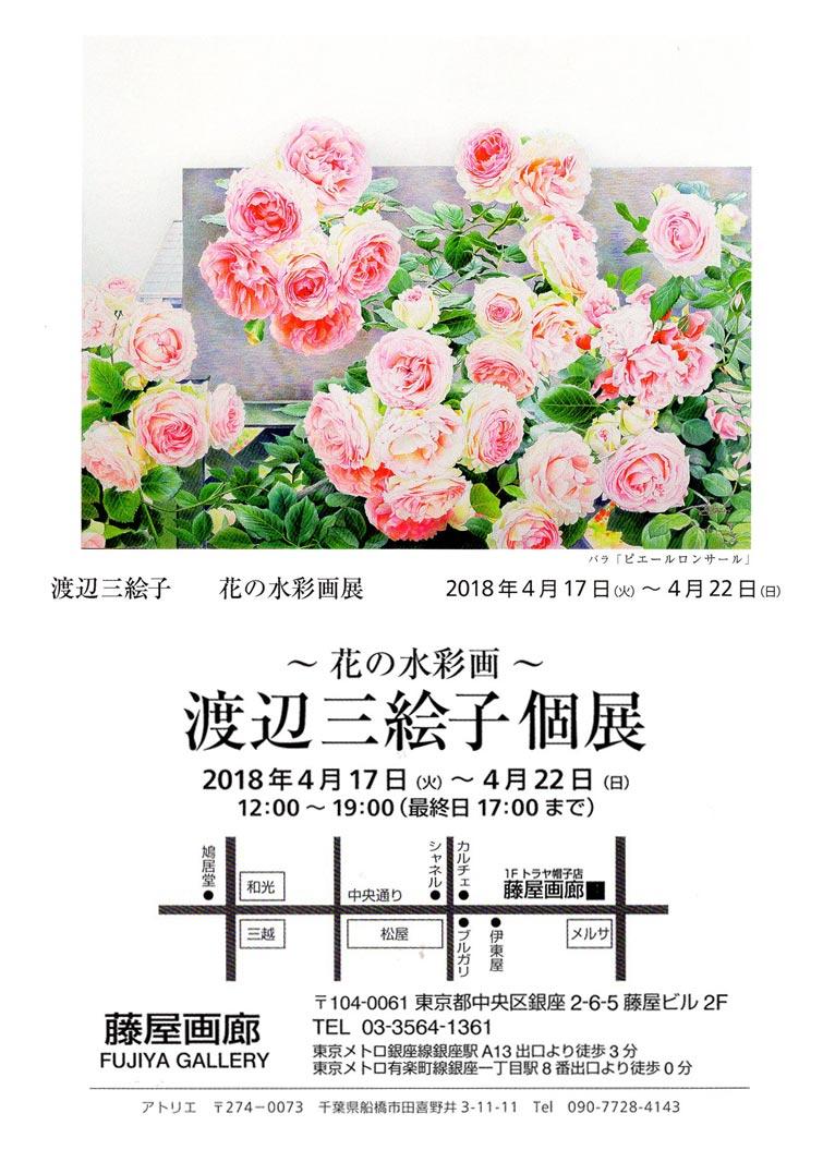 2018年4月17~22日 花の水彩画 渡辺三絵子 個展 銀座 藤屋画廊