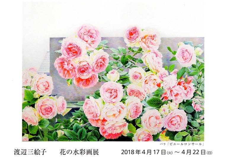4月17日~22日 銀座藤屋画廊