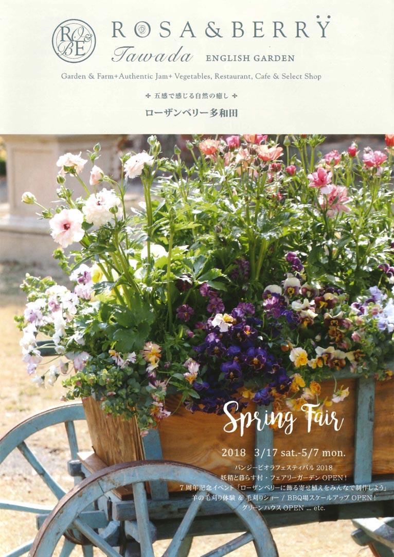 2018年3月17日~5月7日 Spring Fair ROSE & BERRY Tawada ローザンベリー多和田