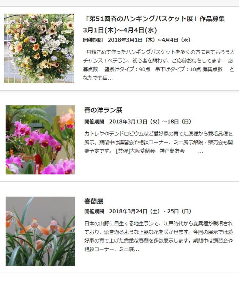 咲くやこの花館 2018年3月のイベント