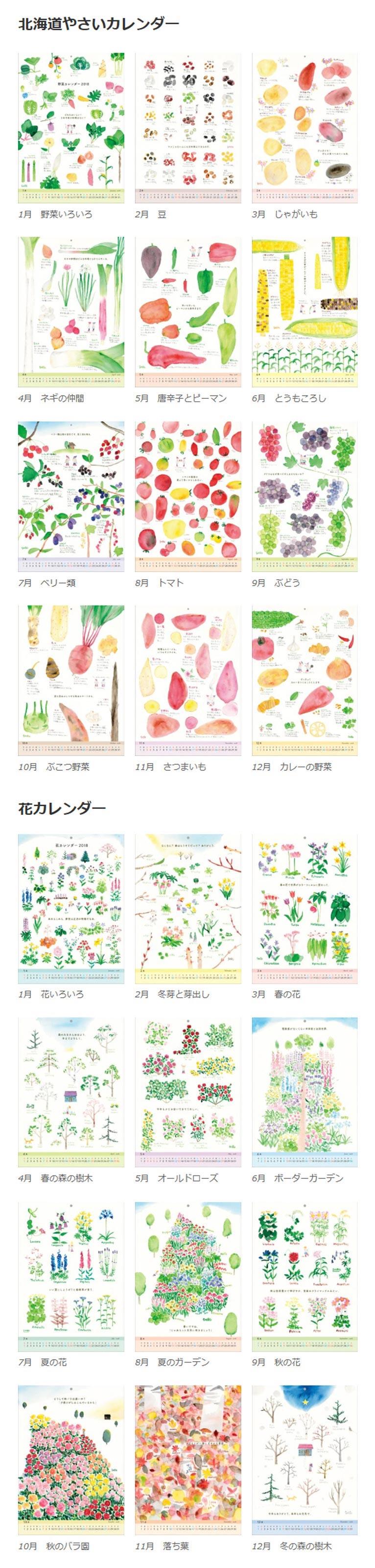 2018年カレンダー スケッチとイラスト 藤川志朗