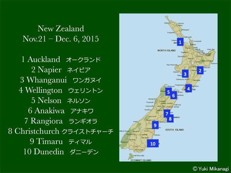 植物百般 インタビュー「ニュージーランドのバラ事情」JGN創立メンバー千葉県立中央博物館主任上席研究員/生物多様性センター 御巫由紀  御巫さんが今回訪ねた都市は10カ所