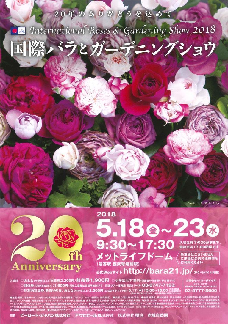 2018年5月18~23日 第20回国際バラとガーデニングショウ メットライフドーム