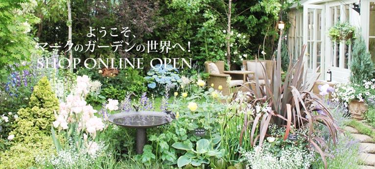 オンラインショップが出来ました! マークス ガーデン アート