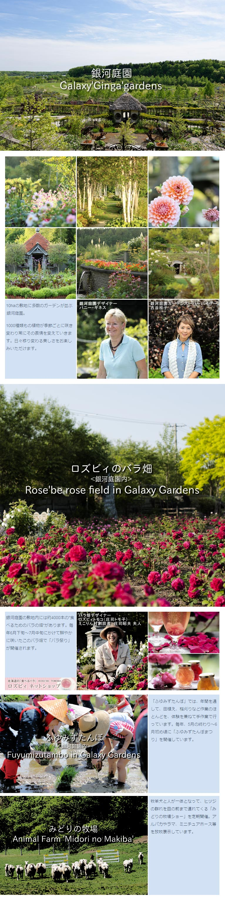 えこりん村  銀河庭園 紹介ページ