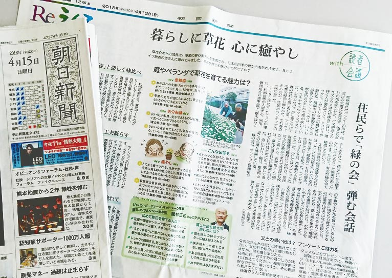 JGN理事 舘林 正也さんが 朝日新聞2018年4月15日朝刊、Re.ライフ.netでアドバイザーとして掲載されました!