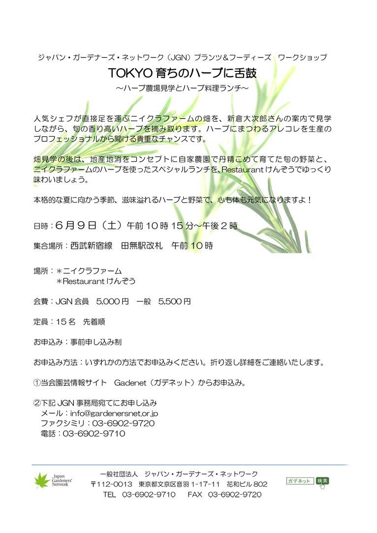 2018年6月9日 ジャパン・ガーデナーズ・ネットワーク(JGN) プランツ&フーディーズワークショップ TOKYO 育ちのハーブに舌鼓 ~ハーブ農場見学とハーブ料理ランチ~ ニイクラファーム&Restaurant けんぞう