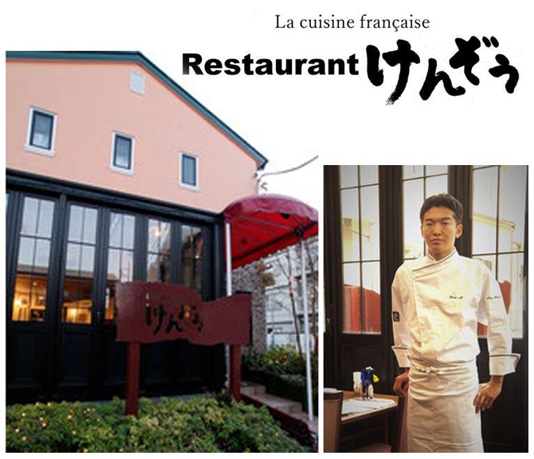 Restaurantけんぞう・料理長 村田大樹さんプロフィール