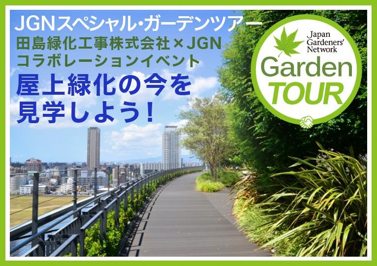 2018年6月20日 JGNスペシャル・ガーデンツアー 田島緑化工事株式会社✕JGNコラボレーションイベント『屋上緑化の今を見学しよう!』